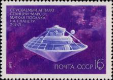 АМС «Марс-3»