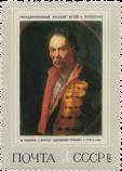 Портрет напольного гетмана