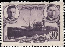 Ледокольный пароход «Георгий Седов». Капитан парохода К.С. Бадигин, замполит Д.Г. Трофимов