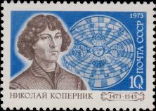 Н. Коперник