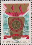 Символический щит