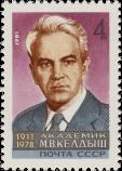 М. В. Келдыш