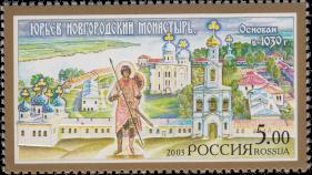 Новгородский монастырь