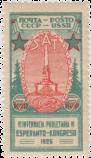 Обелиск «Советская конституция»
