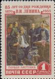 В.И. Ленин среди рабочих подпольной типографии