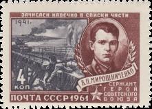 В. П. Мирошниченко