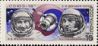 «Союз-16»