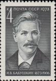 И. В. Бабушкин