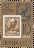 Рисунок марки №2 РСФСР
