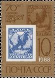 Рисунок марки №1 РСФСР