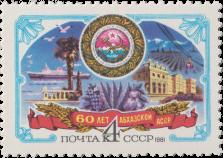 Абхазская АССР
