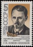 Г. И. Ломов-Оппоков