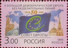 Флаг Совета Европы