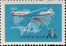 Международные линии Аэрофлота