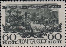 Защитники Москвы