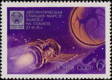 АМС «Марс-2»