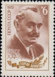 Г. М. Димитров