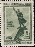 Памятник героям Перекопа