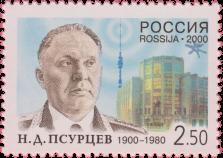Н. Д. Псурцев