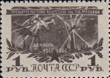 Воздушный бой над Москвой