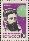 Н.И. Кибальчич (1853 - 1881)
