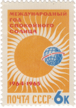 Эмблема Международного года спокойного Солнца