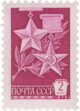 Медали «Золотая звезда» и «Серп и Молот»