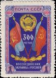 Государственные флаги УССР и РСФСР