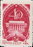 Дом правительства Киргизской ССР, Фрунзе (Бишкек)
