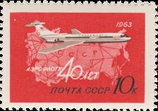 Внутренние линии Аэрофлота, cамолет Ил-62