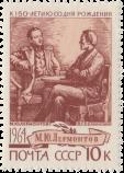 М. Ю. Лермонтов и В. Г. Белинский