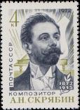 А. Н. Скрябин