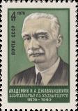 И. А. Джавахишвили