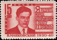 В.В. Маяковский, портрет; строки из поэмы «Хорошо»