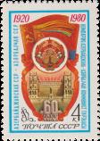 СССР и АССР