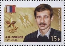 А.Н. Рожков