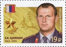 Виктор Михайлович Адамишин (1962–1995)
