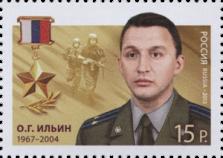 О.Г. Ильин