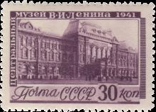 Центральный музей В.И. Ленина