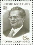 Иосип Броз Тито