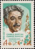 Самед Вургун