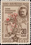 Портрет командующего Южным фронтом М.В. Фрунзе