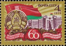 СССР и БССР