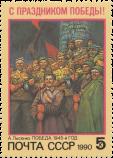 «Победа. 1945 год»