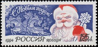 Дед Мороз, русская тройка