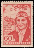 В.С. Гризодубова