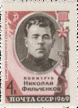 Н.Д. Фильченков
