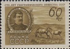 Путешественник Н.М. Пржевальвский (1839-1888)