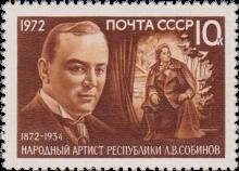 100 лет со дня рождения Л. В. Собинова