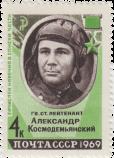 А.А. Космодемьянский